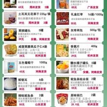 销售清单-美味零食-辰颐物语