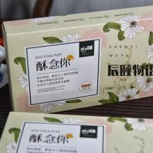 蛋黄酥单盒装-美味零食-辰颐物语