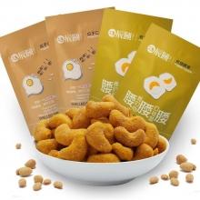 腰果+瓜子仁(4袋装咸蛋黄口味)-美味零食-辰颐物语