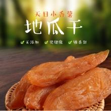 天目山小香薯枣-美味零食-辰颐物语